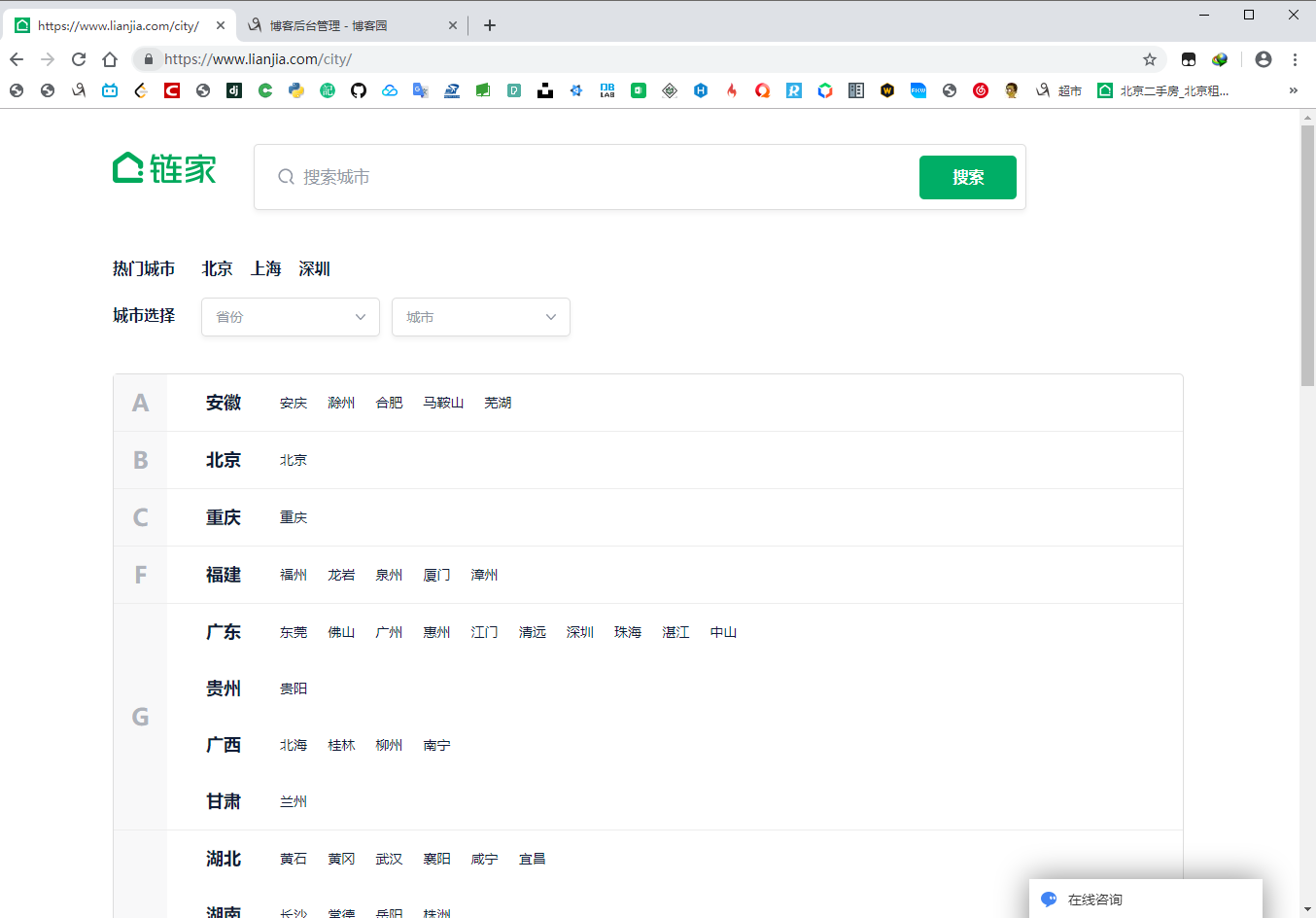 Python——Scrapy爬取链家网站所有房源信息- 可靠的企业级http代理/socks5