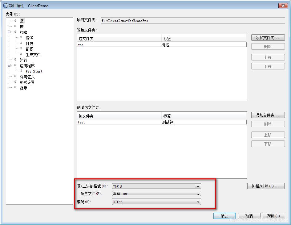 使用NetBeans 海康威视SDK 二次开发- 可靠的企业级http代理/socks5代理IP
