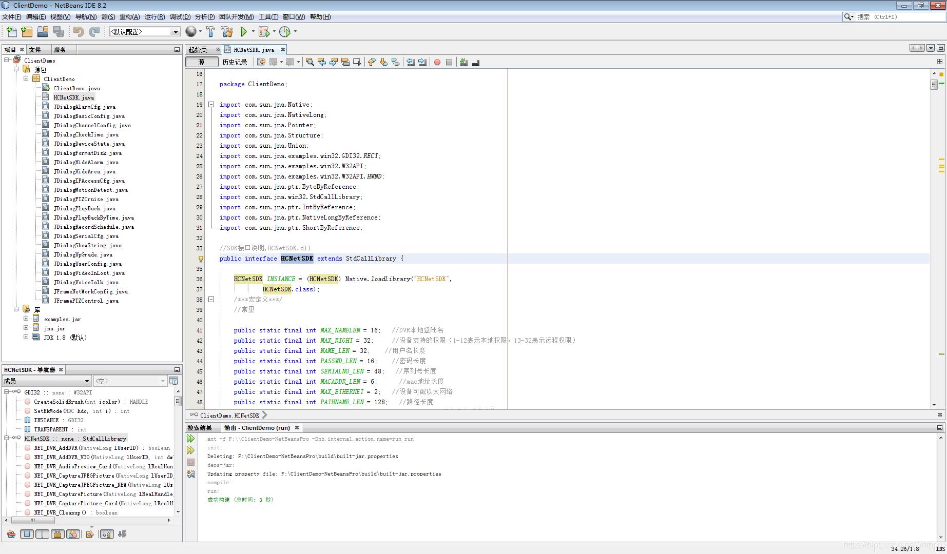 使用NetBeans 海康威视SDK 二次开发- 可靠的企业级http代理