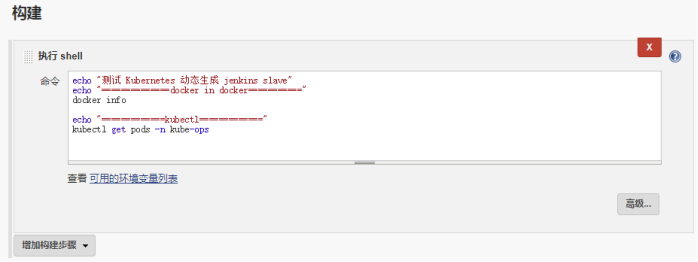Kubernetes+Jenkins+Nexus+Gitlab进行CI/CD集成- 可靠的企业级http代理