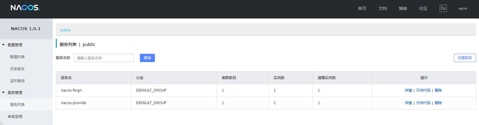 Nacos(三):Nacos与OpenFeign的对接使用- 可靠的企业级http代理/socks5