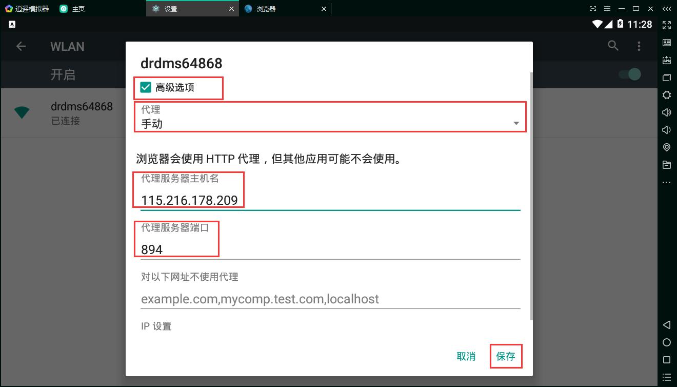 代理IP如何在逍遥模拟器中使用